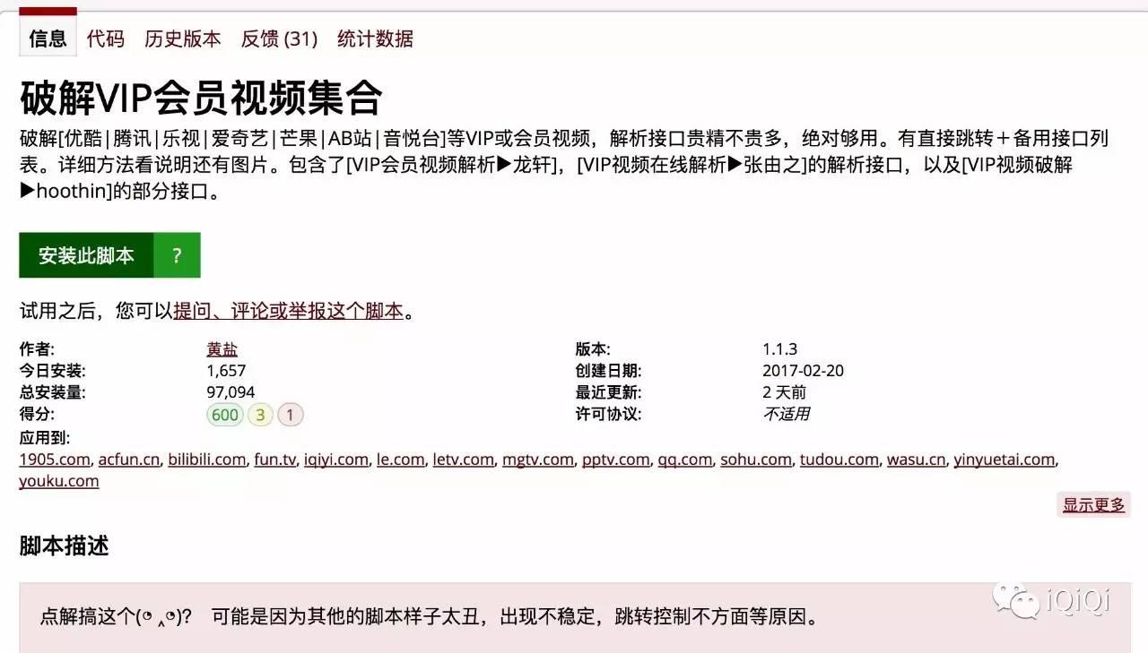 如何破解优酷、爱奇艺等各大视频网站的VIP会员限制?-iQiQi