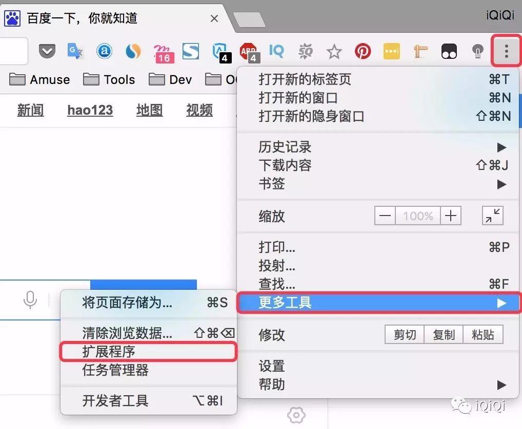 如何在Chrome浏览器里面安装Chrome插件?-iQiQi