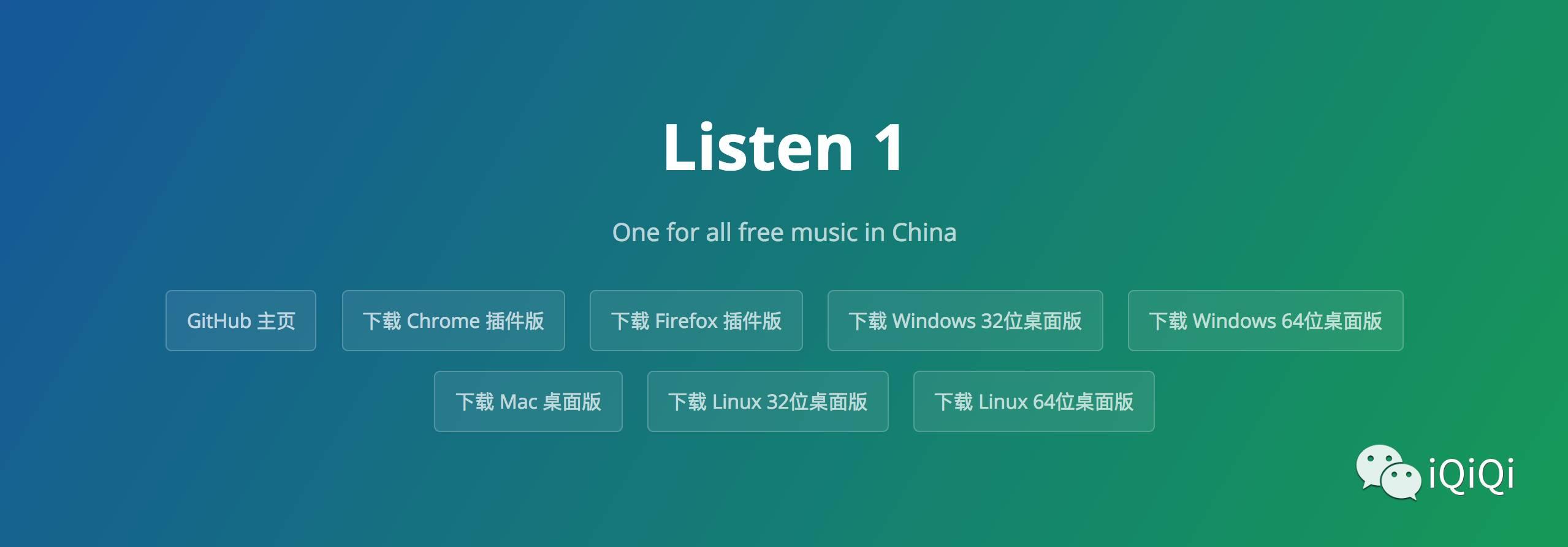 网易云音乐、QQ音乐和虾米音乐我们一起听!-iQiQi