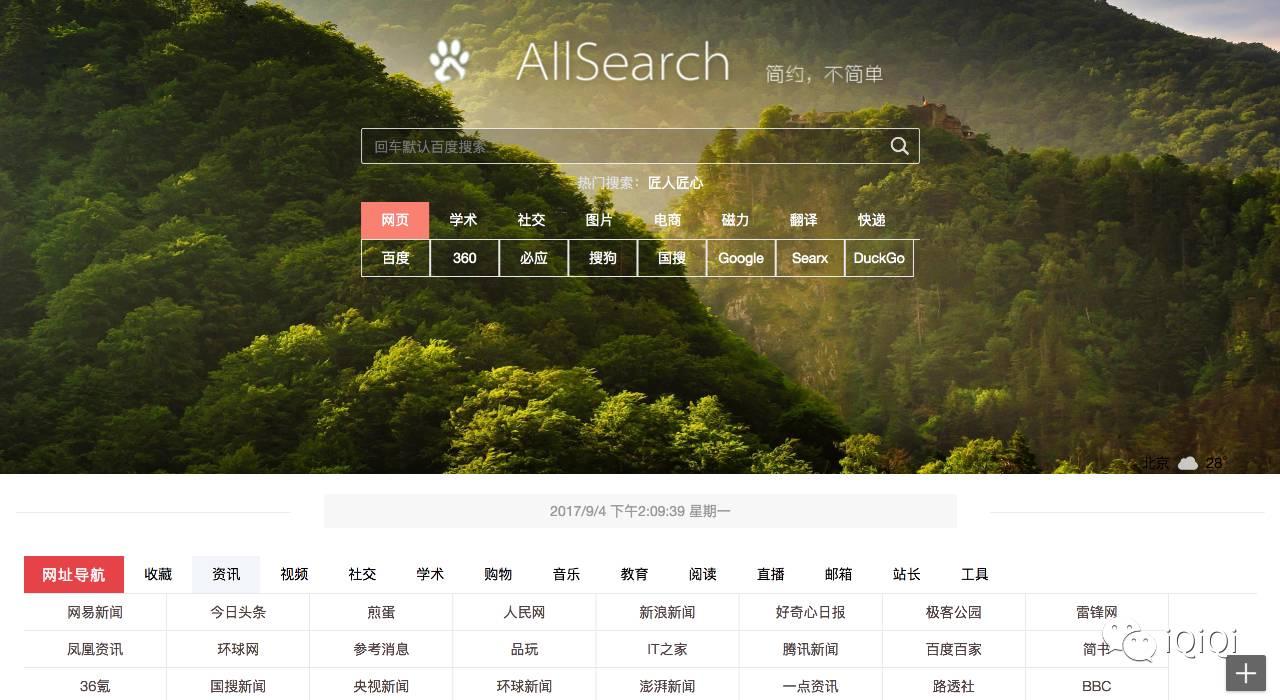文件搜索利器,5个垂直搜索引擎推荐!-iQiQi