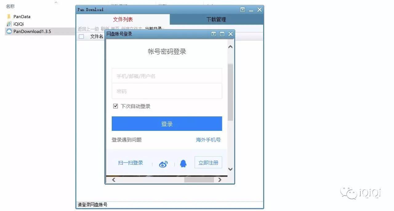 百度网盘文件高速下载器!-iQiQi