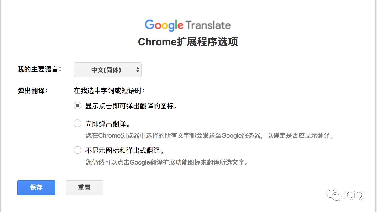 阅读外文网站必备Chrome翻译插件!-iQiQi