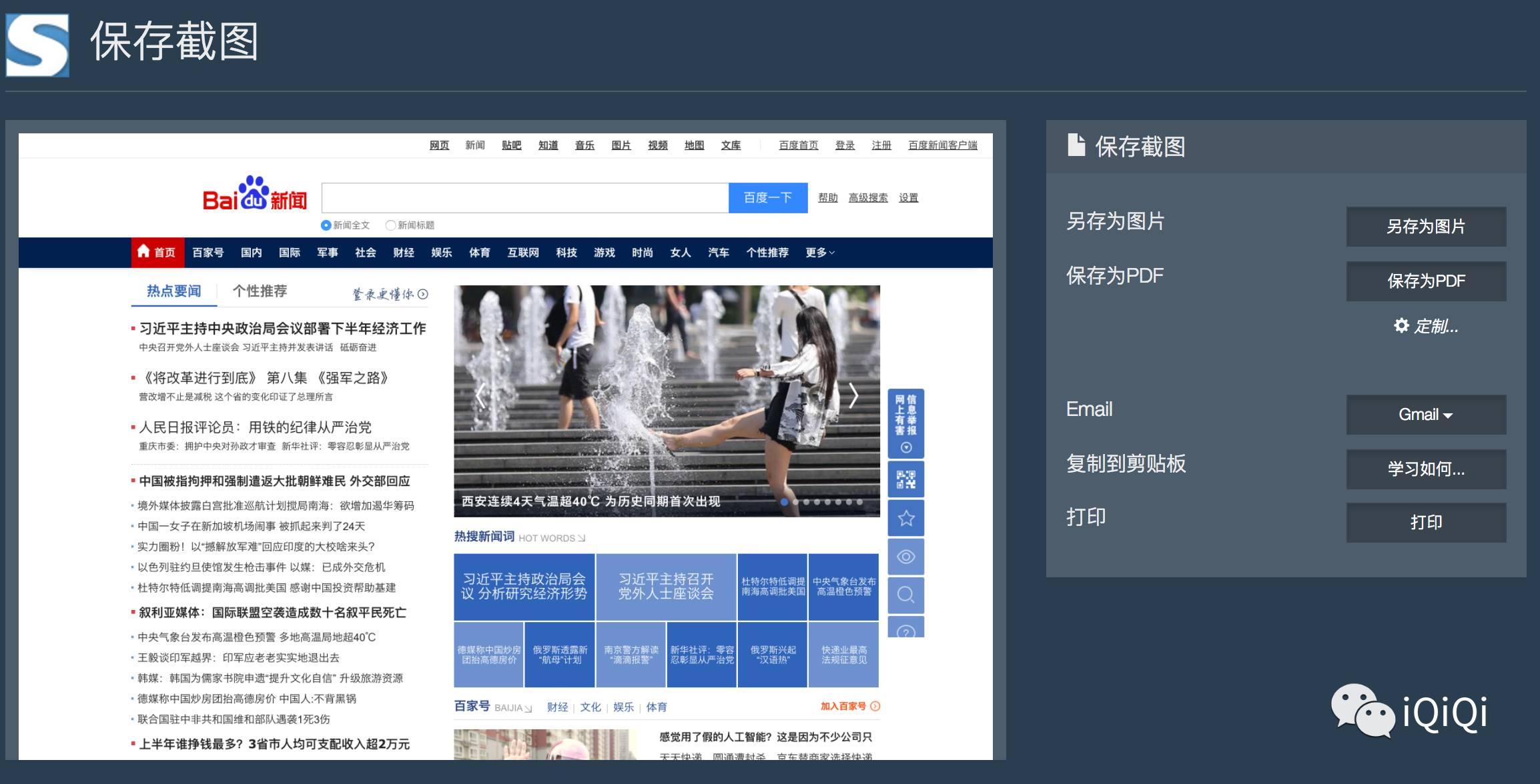如何在浏览网页时快速完成页面截图?-iQiQi