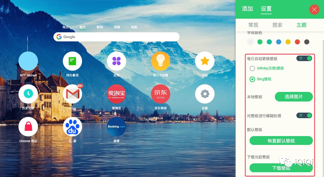 如何优雅轻松的使用Chrome浏览器?-iQiQi