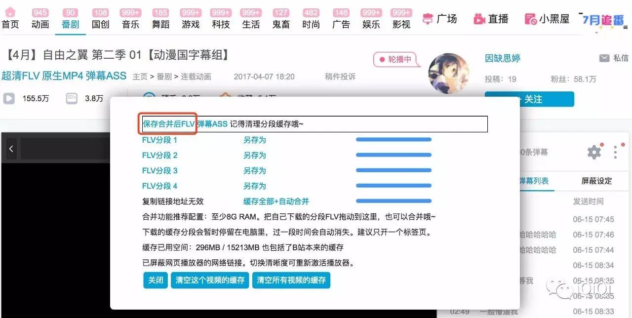 如何下载Bilibili网站的超清视频以及番剧?-iQiQi