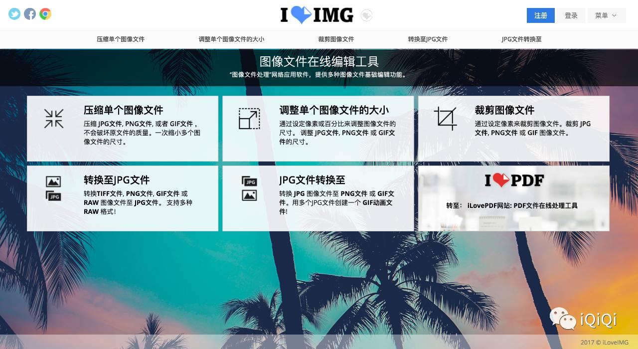 6个在线图片压缩网站推荐,压图必备!-iQiQi