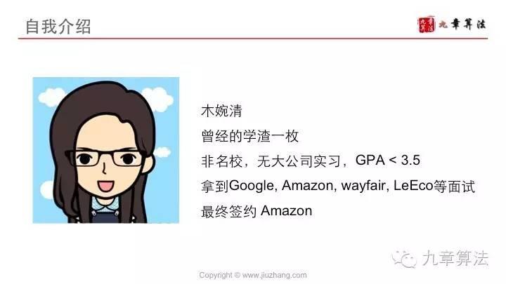 问答| 九章算法- 帮助更多中国人找到好工作,硅谷顶尖IT企业