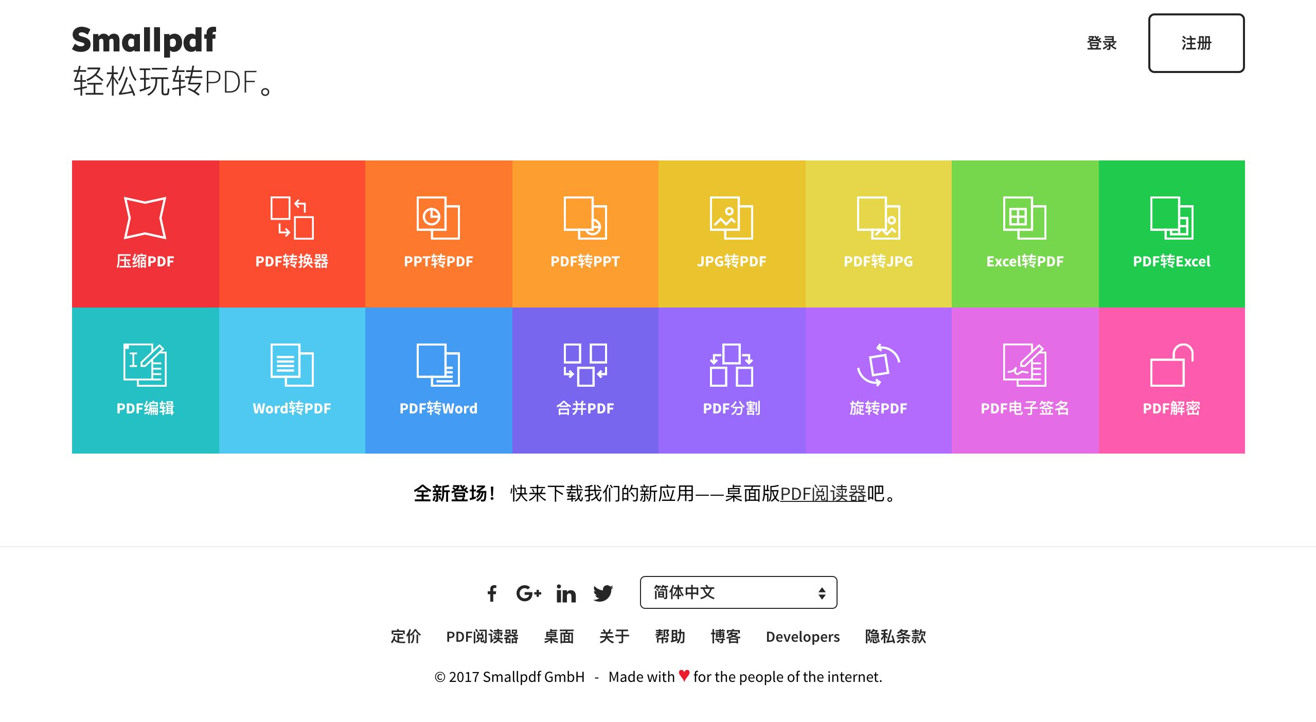 一大波免安装在线PDF文件免费处理工具,提高工作学习效率!-iQiQi