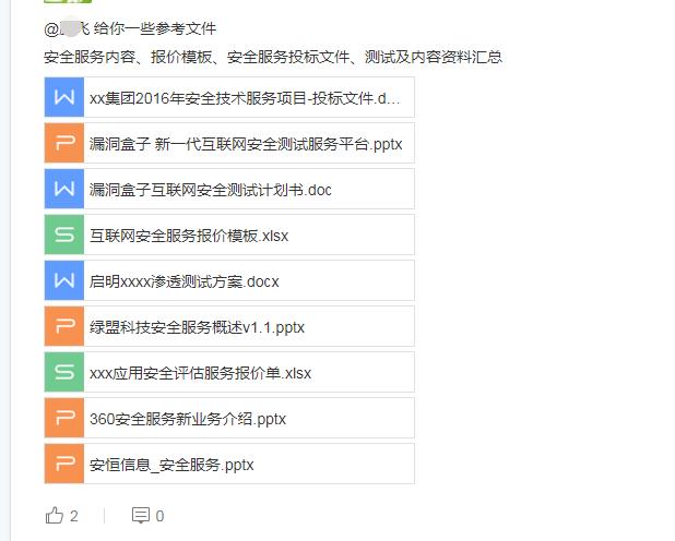 【微信群分享】安全服务厂商内容、报价模板、投标文件等资料汇总