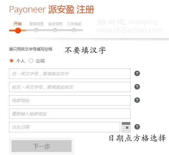Clixsense付款方式Payoneer帐户注册教程