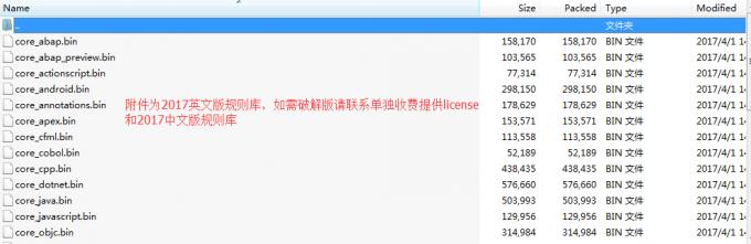 【安全工具】Fortify HPE_Fortify_16.20_win_x64(内含2017英文版rules)