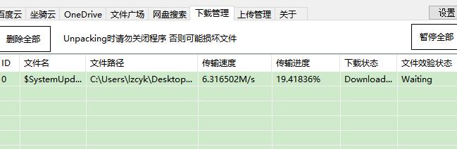 百度盘下载工具坐骑(Accelerider)不限量开放注册 - ACG17.COM