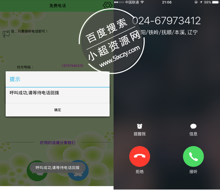 安卓免费网络电话无需注册免费使用