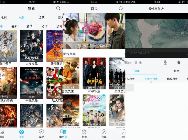 免费聚分享影视v3.0各种大片抢先看