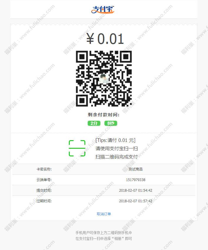 EDLM自助售卡平台源码 支付宝免签约即可使用 带服务端