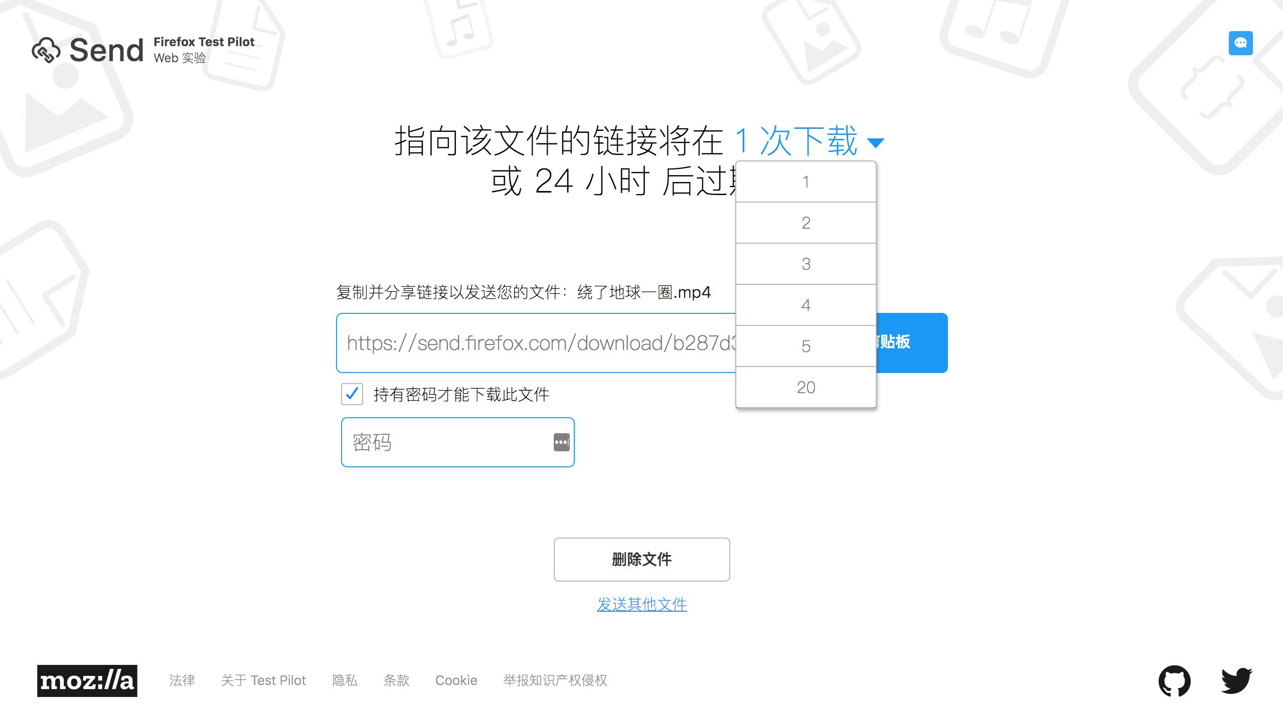 免费在线个人文件传输工具Firefox Send,简单方便快捷!-iQiQi