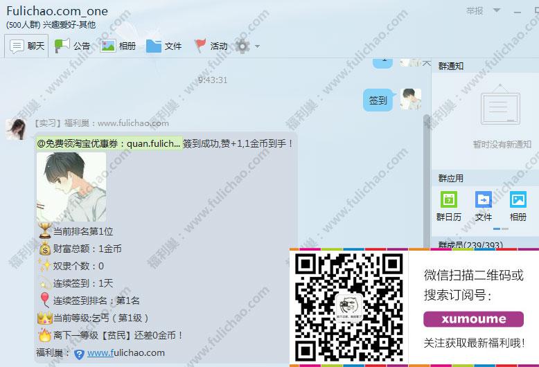 晨风QQ机器人4.021爆破版本 支持自定义小尾巴 已测可用