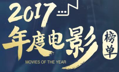 2017年度评分最高的外语电影