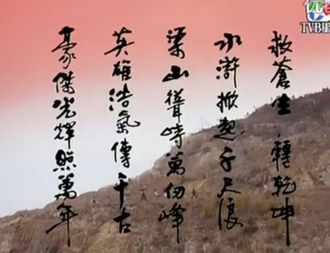 TVB92《水浒英雄传》