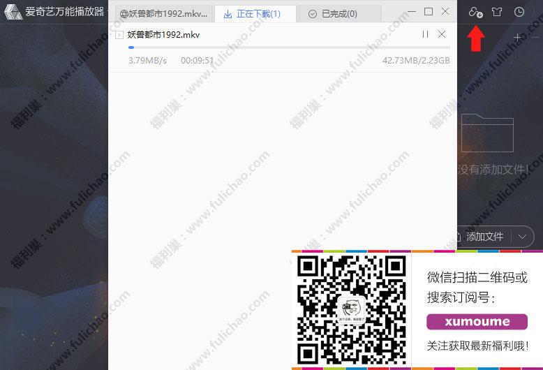 爱奇艺万能播放器:免费不限速下载百度云文件新方法已测