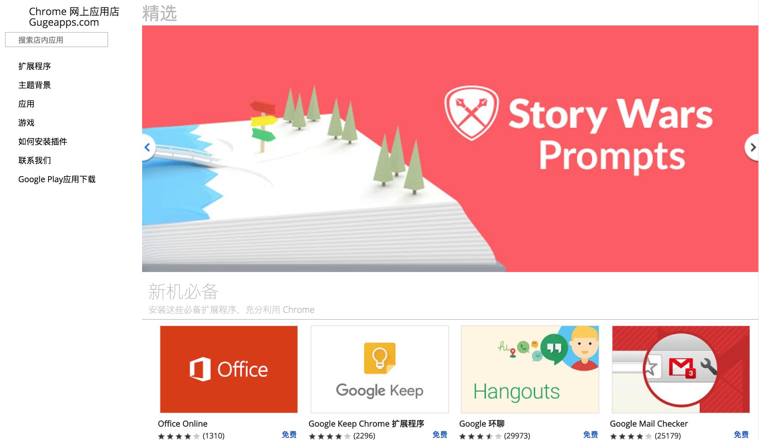 Chrome网上应用商店镜像网站,Chrome插件应用尽有!-iQiQi