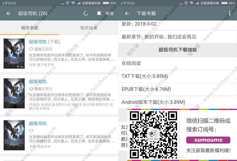 安卓软件:搜书大师 100+免费书源无广告支持下载 已测试