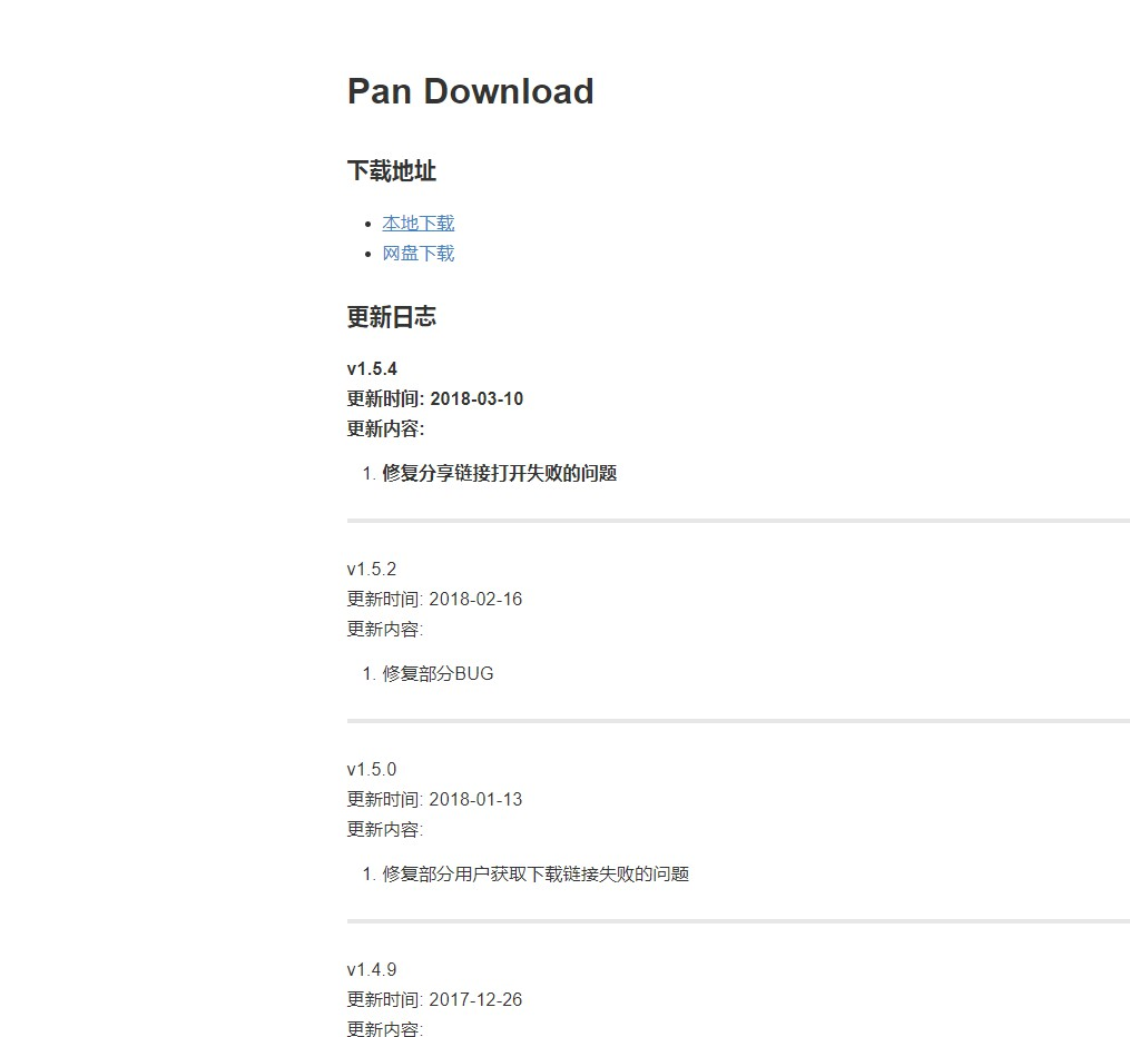 Pan Download百度云不限速下载工具,支持磁力BT