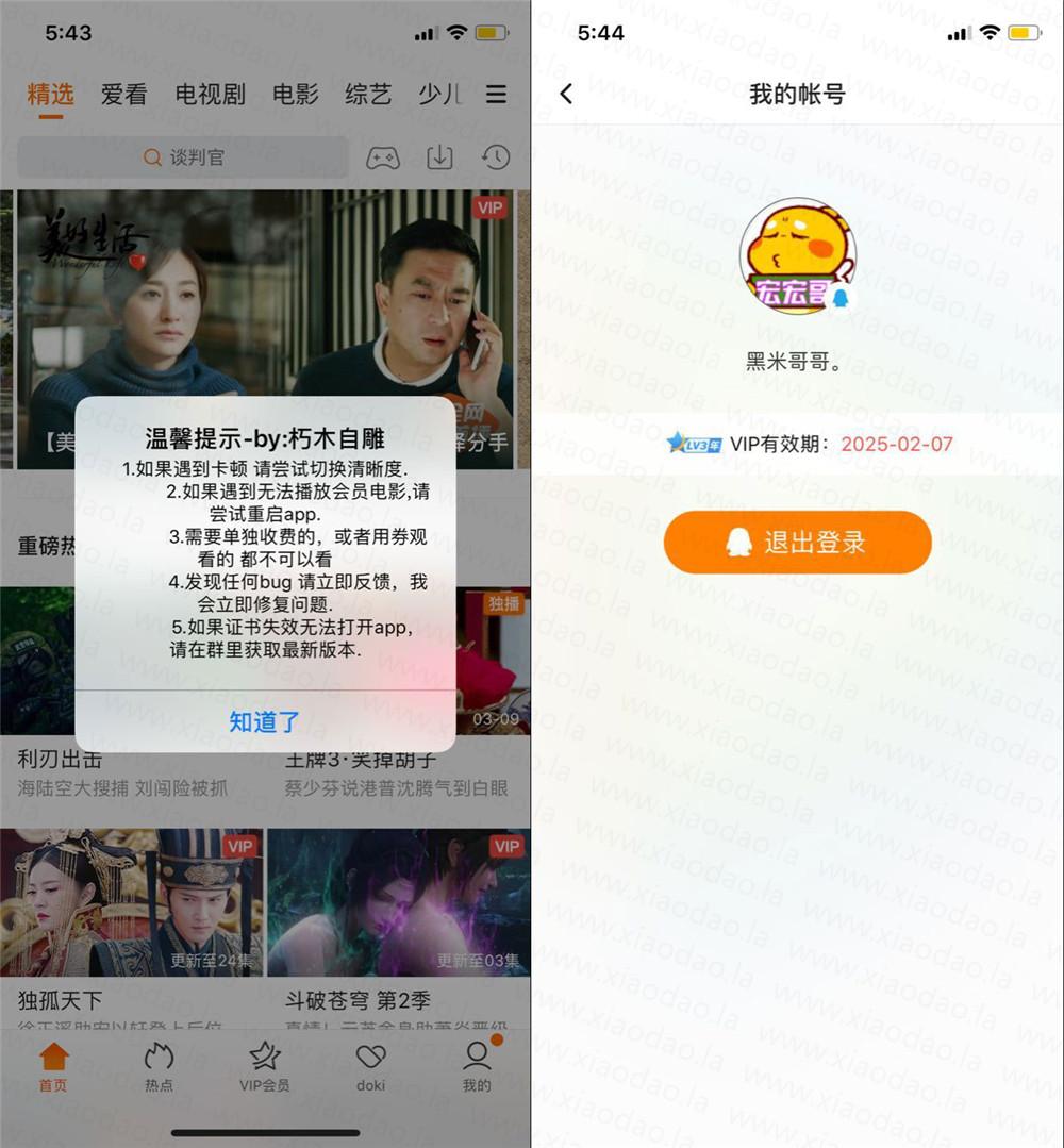 苹果腾讯视频登录2025破解版