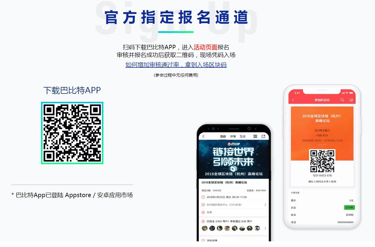 链创未来蚂蚁区块链创新大赛Road Show深圳站[深圳]