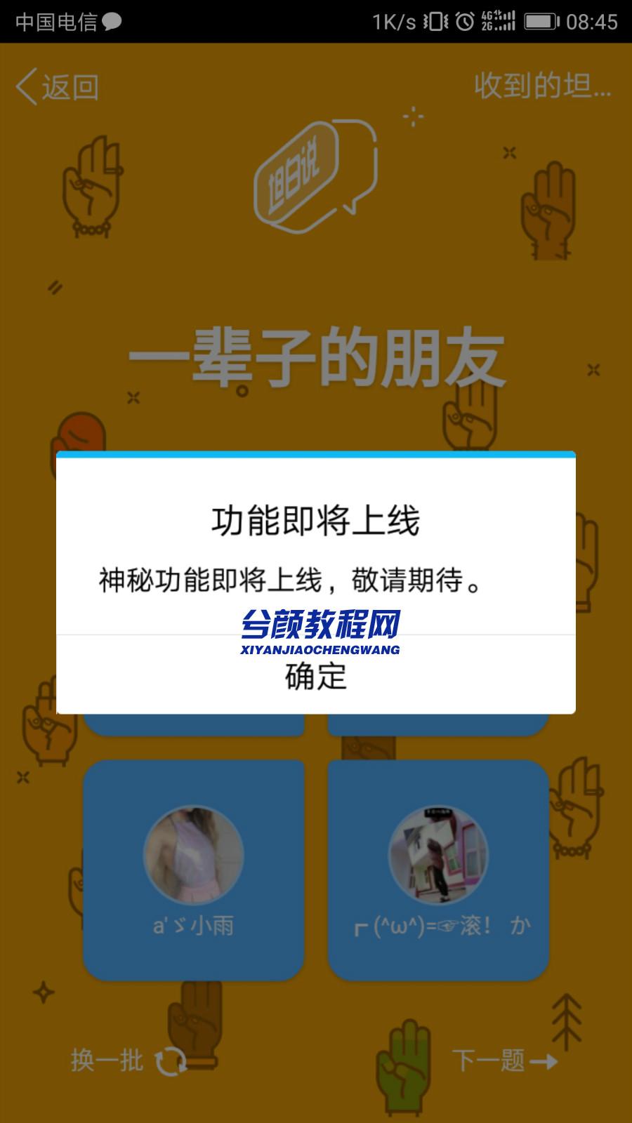 手机QQ新功能即将上线! 坦白说