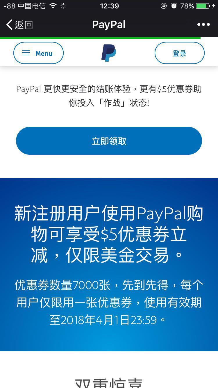 PayPal无门槛