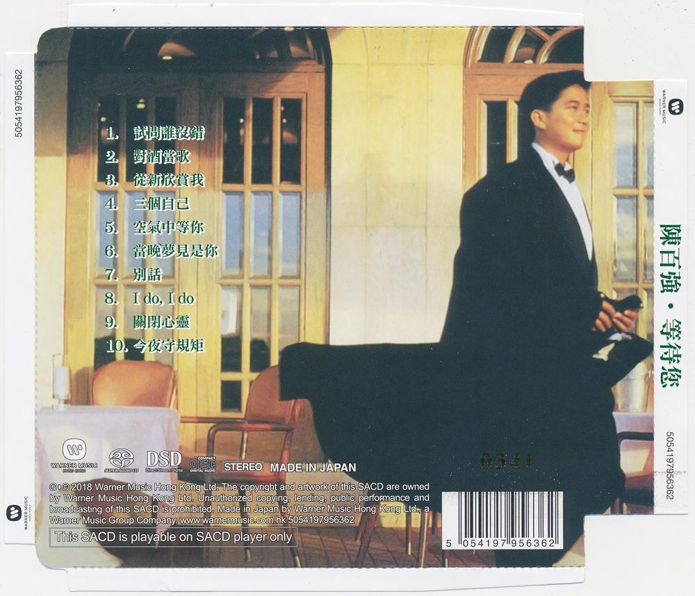 陈百强 - 等待你SACD (单层) 1990 iso 音乐在线,预览图3