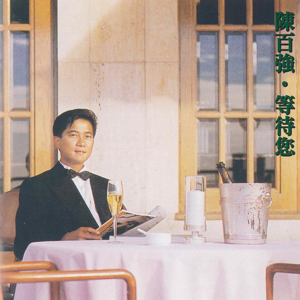 陈百强 - 等待你SACD (单层) 1990 iso 音乐在线,预览图1