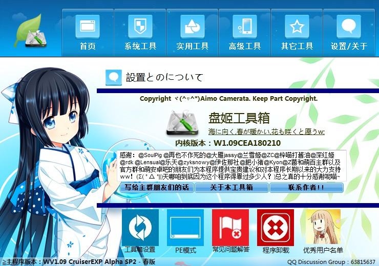 盘姬工具箱 CruiserEXP for Win 版是一款以萌化为主题的绿色综合整合包。