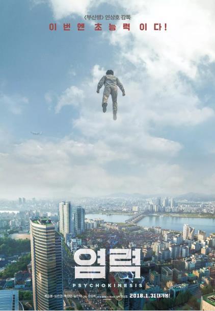 2018韩国最新科幻电影《念力/心灵致动》中文字幕百度云资源及迅雷bt下载