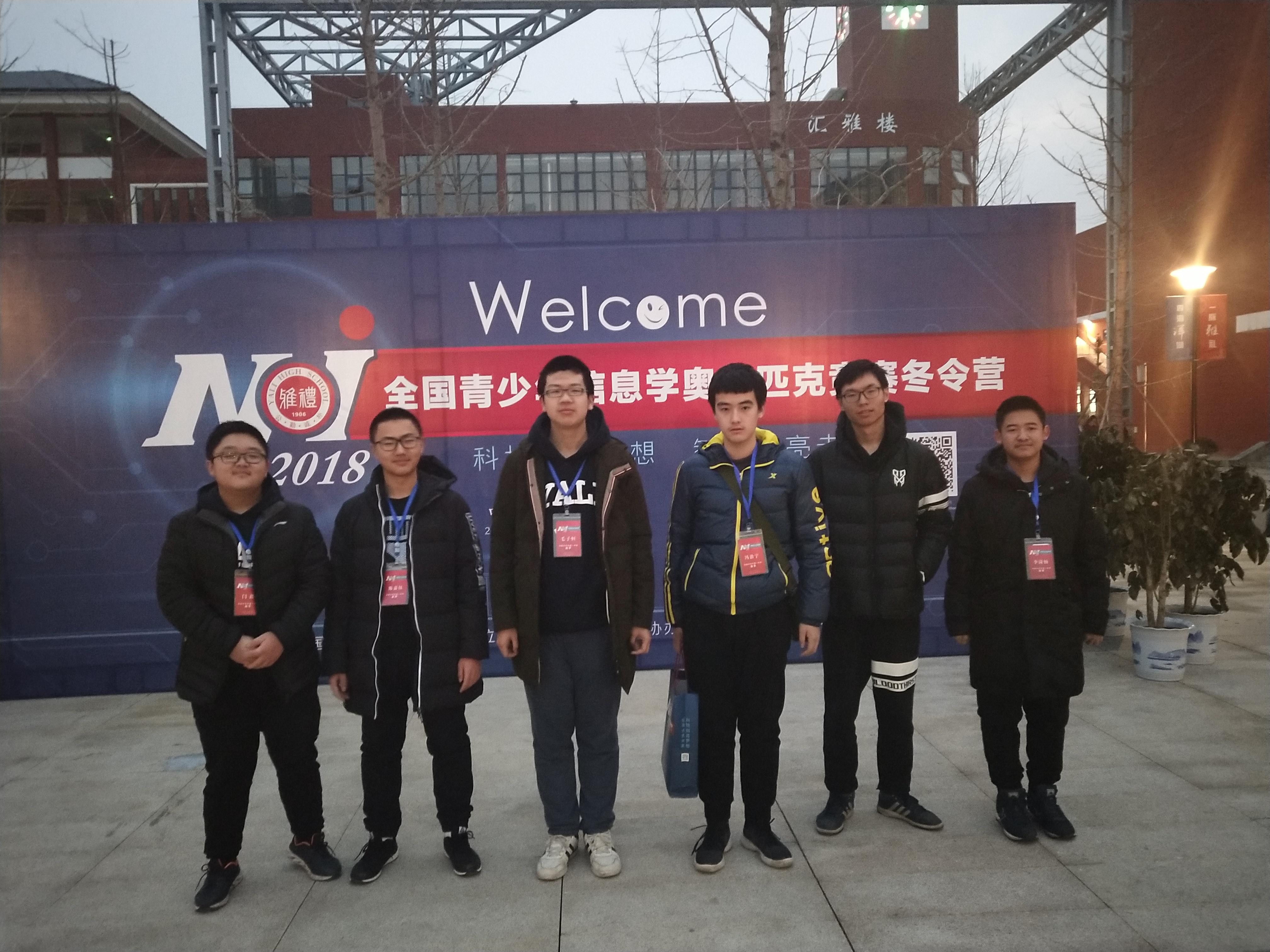 NOIWC2018一中参赛队员合影