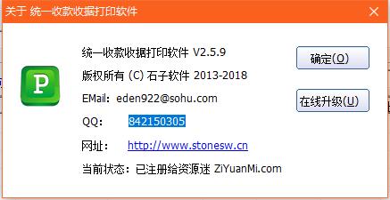 《统一收款收据打印软件 2.5.9 绿色破解版》