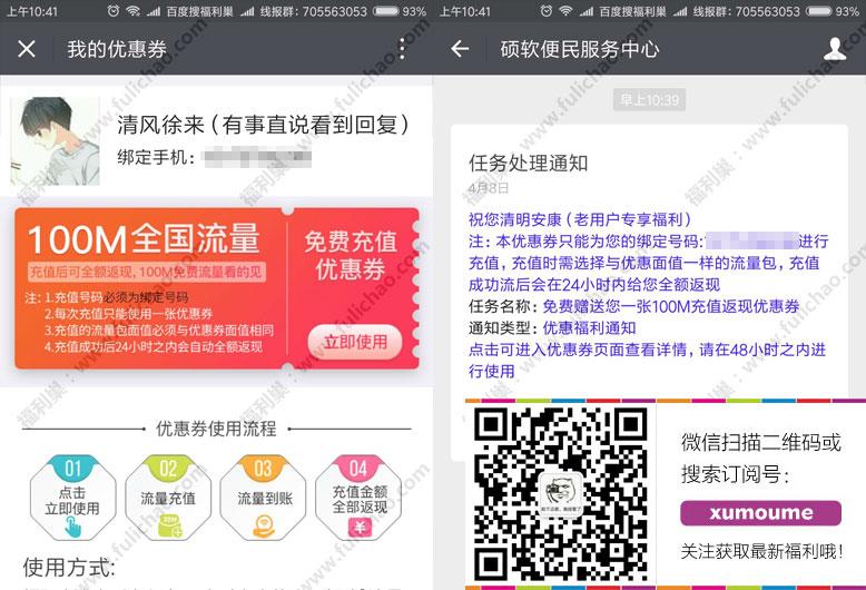 老用户专享福利:硕软便民服务中心 0元撸100M全国流量