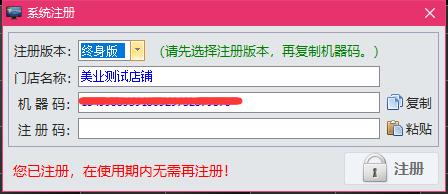 《艾玛美业店务管理系统 5.5.3 破解版 (业内最好用的美容美发管理软件)》