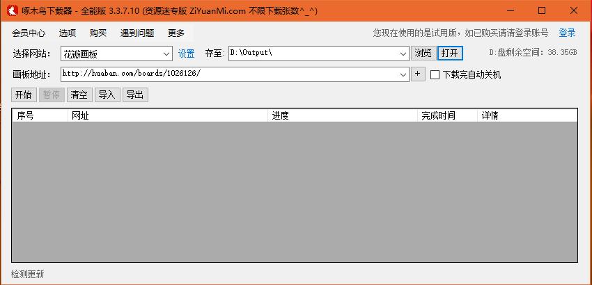 《啄木鸟下载器 3.3.7.10 绿色破解版》