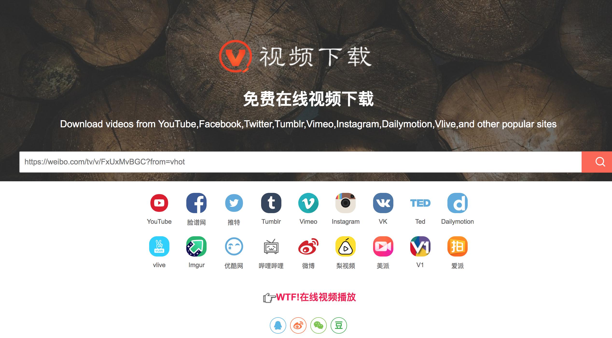 一个支持海内外主流视频平台视频下载的小站!-iQiQi