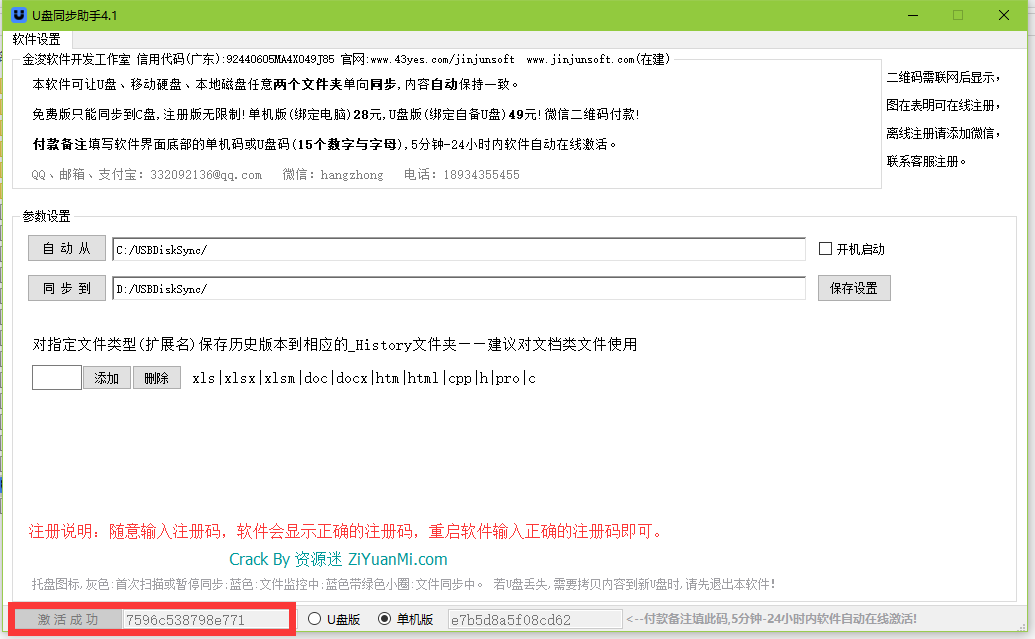 《U盘同步助手 4.1 绿色破解版》