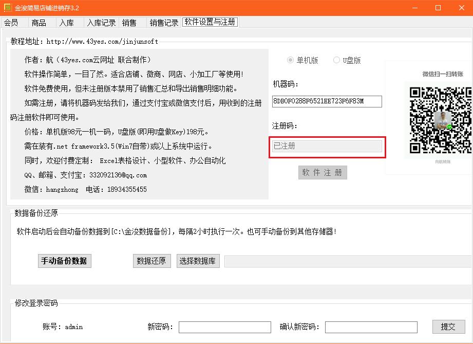 《金浚简易店铺进销存 3.2 绿色破解版》