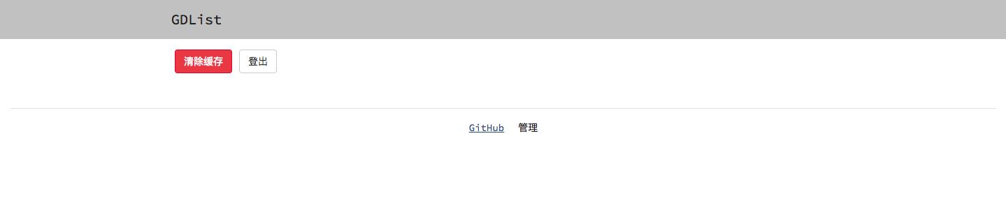 [GDList]GoogleDrive变网盘