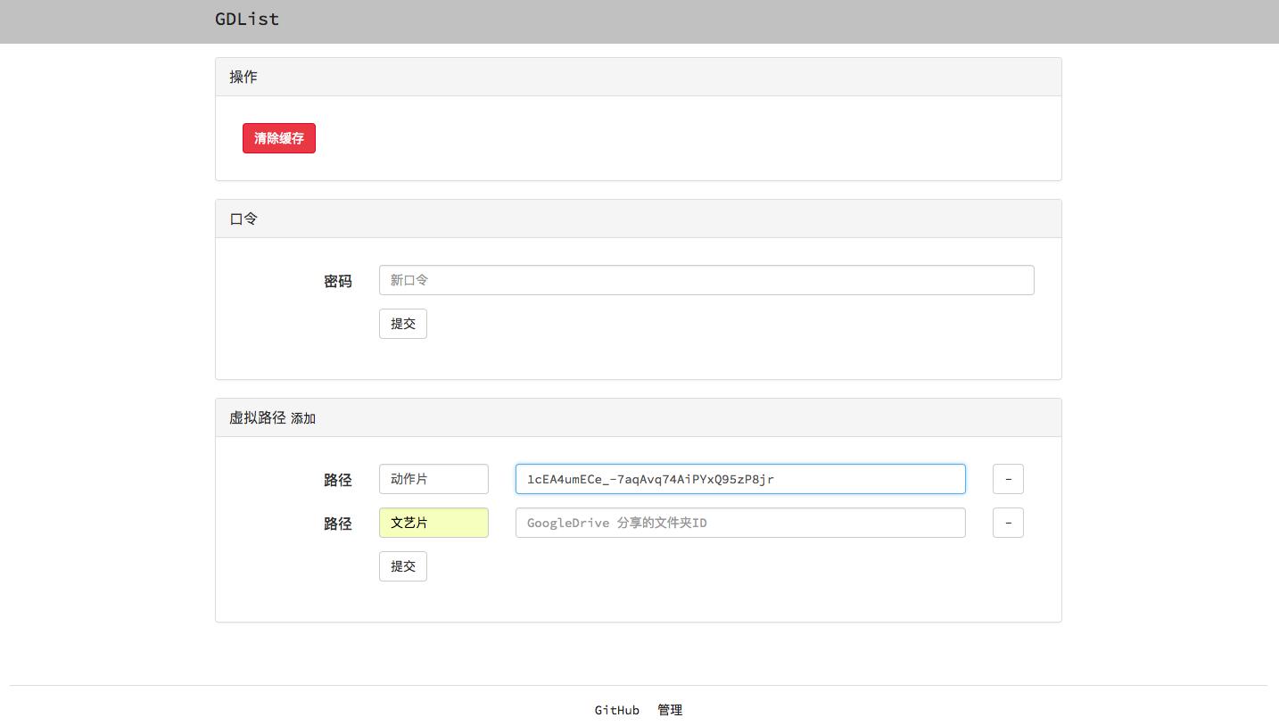 『教程』GDList - 多个GoogleDrive同时挂载到一个网盘 教程分享 第4张