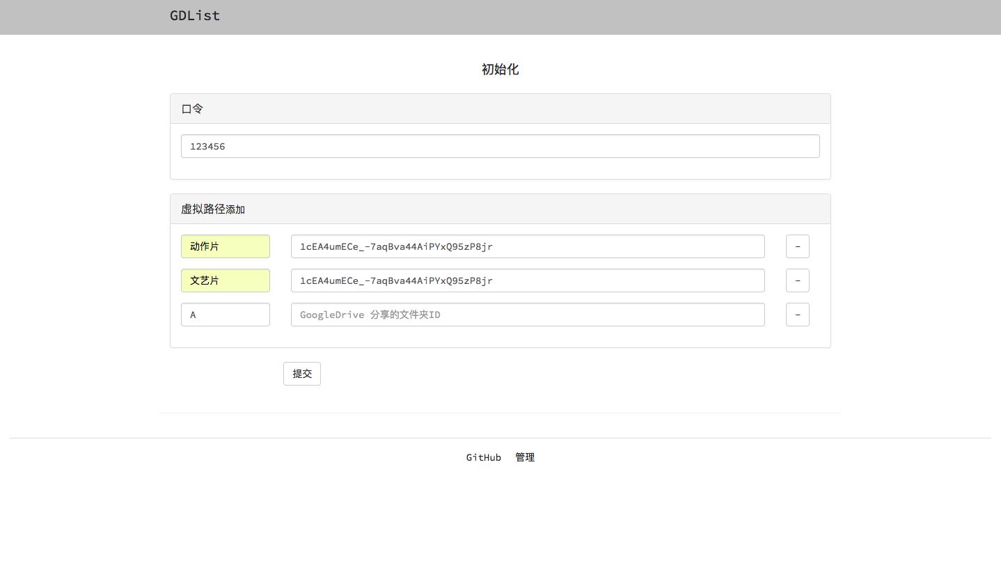 『教程』GDList - 多个GoogleDrive同时挂载到一个网盘 教程分享 第2张