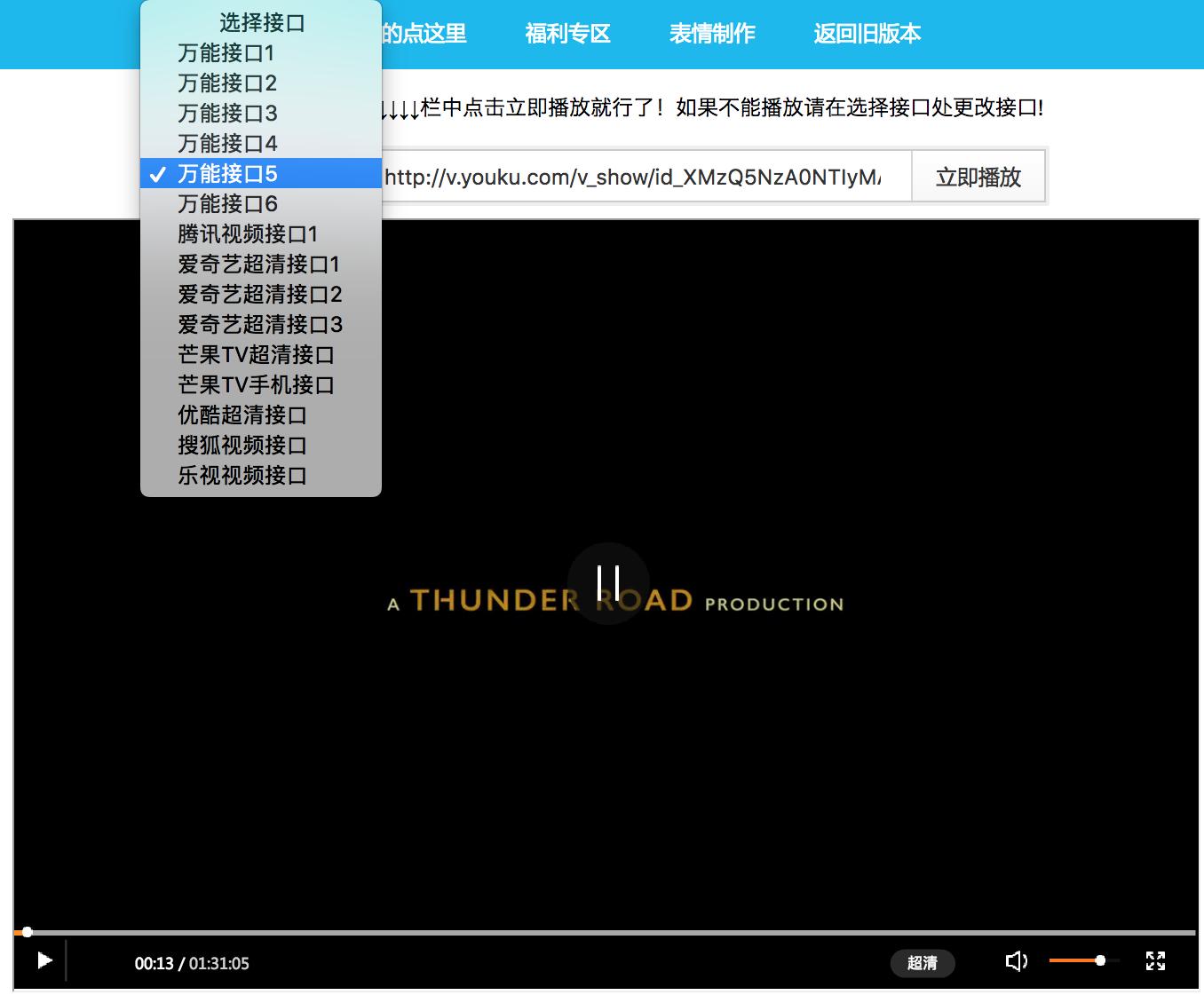 免费无广告在线观看优酷、爱奇艺、腾讯VIP视频,无需安装任何软件!-iQiQi