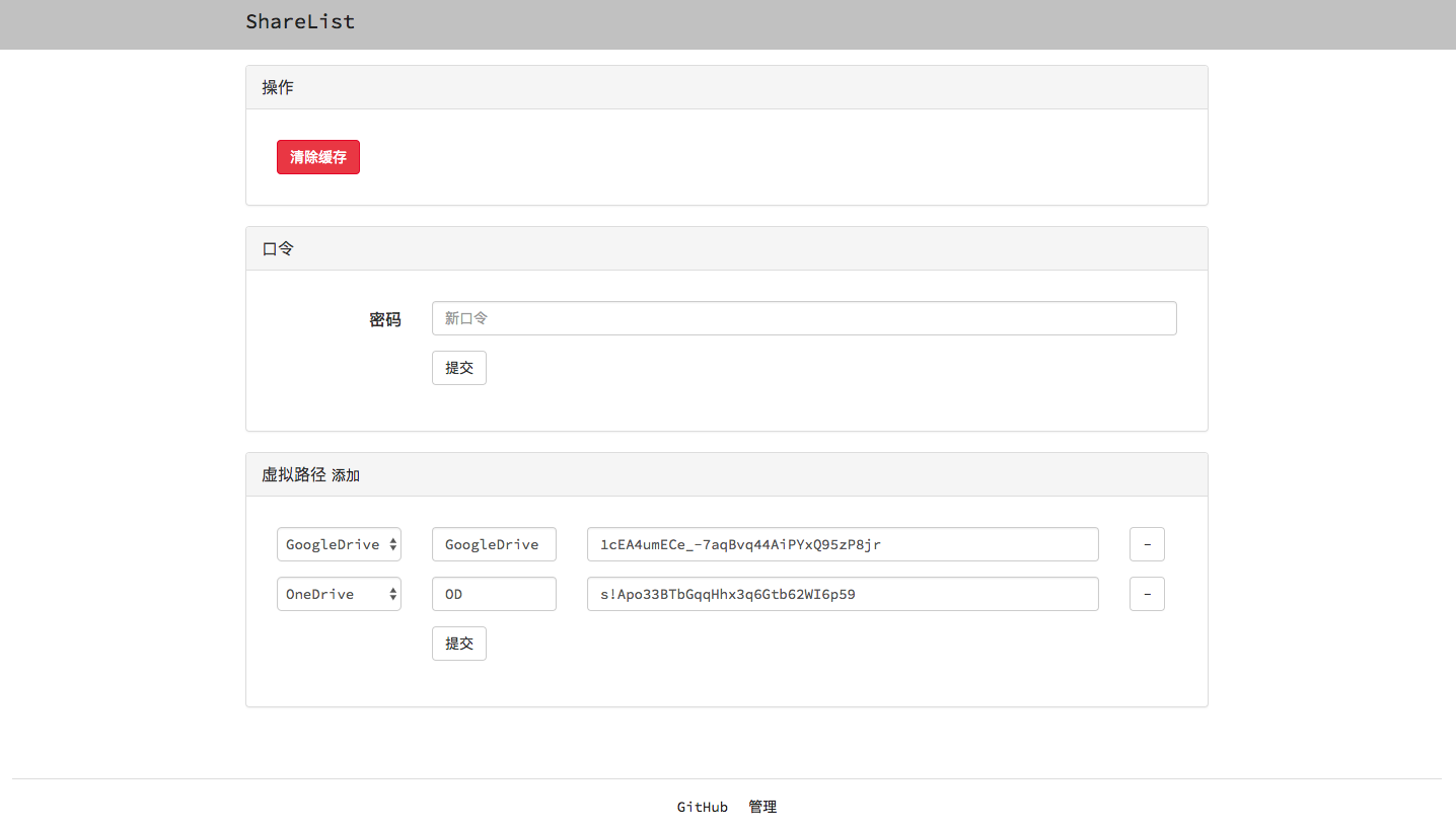 #ShareList#GDList 升级版,支持 GD、OD 挂载到一个网盘