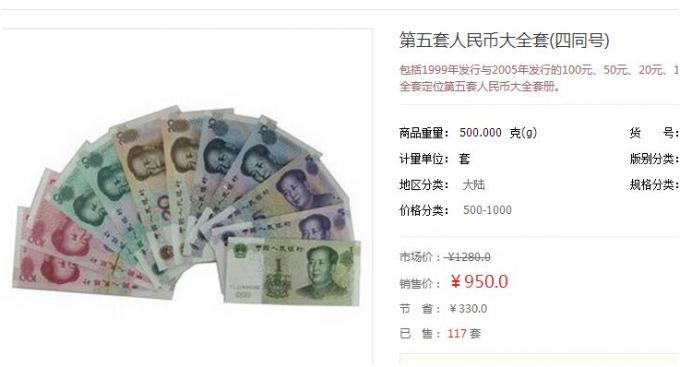 第五套人民币是大众收藏的机会