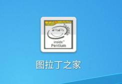 图拉丁之家1.3.5 APP发布